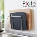 まな板 ホルダー /  吸盤まな板スタンド プレート ホワイト Plate 03499