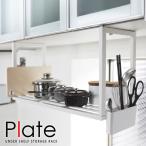 戸棚下収納ラック おしゃれ /  戸棚下収納シェルフ プレート ホワイト Plate 03531 「送料無料」