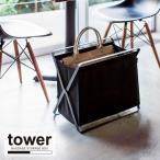 ショッピング小物 手荷物収納ボックス タワー  「送料無料」