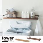 洗濯機上ウォールシェルフ タワー  「送料無料」