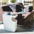 ダストボックス&サイドテーブル タワー 「送料無料」