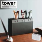 収納 ホテル 老眼鏡 / シニアグラススタンド tower タワー 「送料無料」