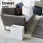 ごみ箱 ゴミ箱 ダストボックス/ トラッシュカン ワイド / tower タワー 「送料無料」