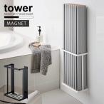 マグネットバスルーム折り畳み風呂蓋ホルダータワー tower / マグネット 風呂 蓋 収納 スリム ふた 置き 水切り フック付き 壁 磁石 スチール おしゃれ
