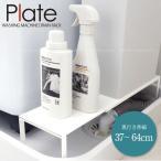 伸縮洗濯機排水口上ラック プレート 4969 / plate 洗濯機 排水口 横 防水パン 枠 収納 棚 ラック 小物 収納ケース 伸縮 サイズ調整 サイズ調節