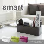 リモコン&ティッシュケーススタンド スマート smart