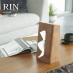 RIN ティッシュケース リン 「tissue case RIN」