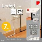 ニュー丸型コード止め /H138  「メール便で送料200円」