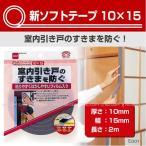 新ソフトテープ 10×15 / E001 /メール便「送料無料」