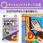 クッションソフトテープ D型ブラウン /E0191