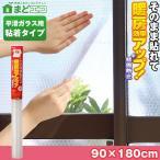 断熱シート 結露防止 / 窓ガラス断熱シート 平滑ガラス用 / E1170