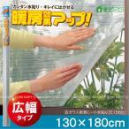 窓ガラス断熱シートクリア広幅 /E1560