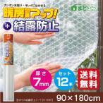 窓ガラス結露防止シート E1590 /【お買い得12本セット】「送料無料」