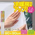 窓に貼るおしゃれな和紙シート「90×90cm」