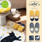 トイレ用スリッパ ルームシューズ 猫/ salut cat スリッパ