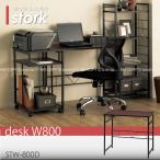 storkデスク「STW-800D」 幅80cm