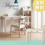 テーブル おしゃれ かわいい / ミニヨン デスク / MIGNON-D90 「送料無料」