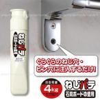 ねじパテ 石膏ボードの壁用 /NG-01