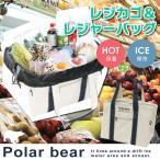 Polar bear / ポーラベアー 保冷保温 レジカゴレジャーバッグ