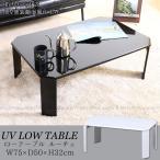 不二貿易 UVローテーブル ルーチェ 75WH 6310MDF-LUCE75 FJ-12845