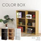 ショッピングカラー カラーボックス3段 「HP943」
