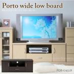 ポルト ワイドローボード /POB-1245LB / 「送料無料」