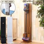 木製クリーナースタンド 収納BOX付き 「送料無料」 / クリーナースタンド 収納 ダイソン 掃除機 コードレスクリーナー ラック