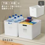 シューノ L F2618 / キッチン 収納 やわらか バスケット かご パントリー 大容量 整理整頓 ストック ペットボトル ストッカー シンプル ホワイト shuno