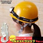 ヘルメット クリップ 固定 /  ヘルメットクリップ / ACA-001   「6個までネコポス」
