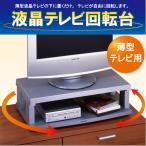 ショッピング液晶テレビ 液晶テレビ回転台 /ATU-19
