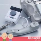 電話の拡声器3 AYD-104 / 電話 拡声器