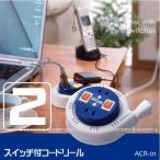 Yahoo!住マイルスイッチ付コードリール /ACR-01