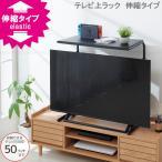 ショッピング液晶テレビ テレビ上ラック伸縮タイプ /TV-EX