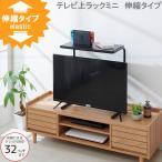 ショッピング液晶テレビ テレビ上ラックミニ 伸縮タイプ /TV-MX
