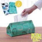 エコ型ティッシュカバー2枚組 / F1012 「郵便送料無料」/ ティッシュ カバー ケース 吊るす フック 折り畳み BOX キッチン コンパクト かわいい