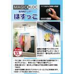 マジックロック 室内物干しバー ほすっこ /F7489