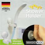 マジックロック シャワーホルダー /ホワイト F6895