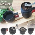 コンパクトコーヒーメーカー CAFE Mug F20168 「送料無料」/  Felio カフェ マグ コーヒーメーカー キャンプ アウトドア 旅行 軽量 コーヒー豆 ミル