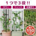 トレリス アイアン / まきまきトレリス60x150cm