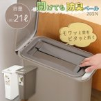 開けても防臭ペール20SN 「送料無料」/ ごみ箱 ゴミ箱 ダストボックス 防臭 臭い漏れ 防止 オムツ 生ごみ キッチン 隙間 容器 密封