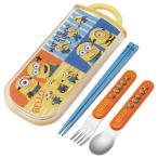 ミニオンズ 箸 /  食洗機対応スライド式トリオセット ミニオンズ3 「3個までネコポス」