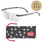 ルーペグラス MKFaceパターン / めがね 眼鏡 虫眼鏡 拡大鏡 ミッキー ミッキーマウス 拡大率1.6倍 よく見える おしゃれ かわいい ポーチ付き