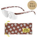 ルーペグラス プー ハニーパターン / めがね 眼鏡 虫眼鏡 拡大鏡 プーさん Pooh ディズニー 拡大率1.6倍 よく見える おしゃれ かわいい ポーチ付き