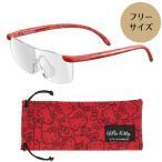 ルーペグラス ハローキティ レッド / めがね 眼鏡 虫眼鏡 拡大鏡 キティちゃん サンリオ 拡大率1.6倍 よく見える おしゃれ かわいい ポーチ付き