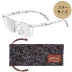 ルーペグラス ハローキティ ホワイト / めがね 眼鏡 虫眼鏡 拡大鏡 キティちゃん サンリオ 拡大率1.6倍 よく見える おしゃれ かわいい ポーチ付き