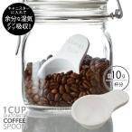 珪藻土コーヒーメジャースプーン 「普通郵便送料無料」/ コーヒースプーン 珪藻土 湿気取り 除湿 保存 計量 スプーン ショートサイズ シンプル