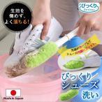 びっくりシューズ洗い BH-54 「ネコポス送料無料」/ びっくりフレッシュ 靴洗い ブラシ ピカピカ シューズ クリーナー ブラシ スニーカー 運動靴 上履き 日本製