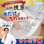 ショッピングトイレ トイレブラシ /  びっくりPro トイレクリーナー サトミツ棒 BH-40 びっくりフレッシュ 「日本製」