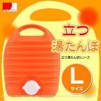 ショッピング湯たんぽ 立つ湯たんぽL /3.2L