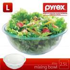 PYREX「パイレックス」 ボウル2.5L / CP-8505